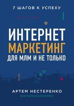 """Купить книгу """"Интернет-маркетинг для МЛМ и не только. 7 шагов к успеху"""""""