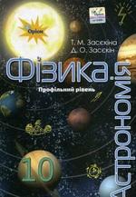 Фізика і астрономія. Підручник (профільний рівень). 10 клас