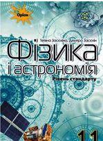 Фізика і астрономія. Підручник (рівень стандарту). 11 клас