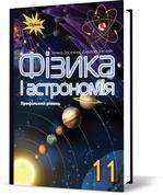 Фізика і астрономія. Підручник (профільний рівень). 11 клас