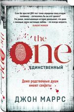 The One. Единственный - купить и читать книгу