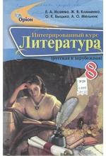Интегрированный курс. Литература (русская и зарубежная). Учебник. 8 класс