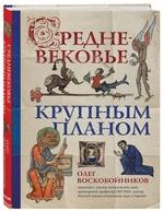 Средневековье крупным планом - купить и читать книгу