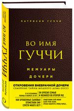Во имя Гуччи. Мемуары дочери (2-е издание, исправленное)