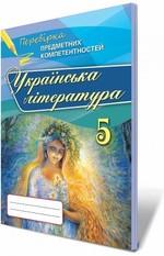 Українська література. Перевірка предметних компетентностей. 5 клас