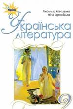 Українська література. Підручник. 9 клас