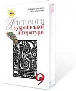 Українська література. 9 клас. Хрестоматія