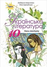 Українська література. Підручник (рівень стандарту). 10 клас