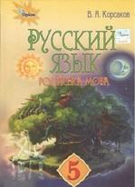 Русский язык (1-й год обучения) для ОУЗ с обучением на украинском языке. 5 класс
