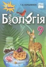 Біологія. 9 клас. Підручник