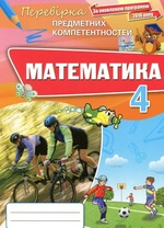 Математика. Збірник завдань для оцінювання навчальних досягнень. 4 клас