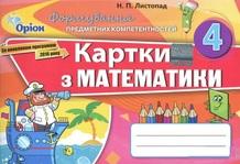 Картки з математики. 4 клас