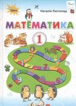 Математика. 1 клас. Підручник