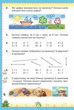 """Купить книгу """"Математика. Підручник. 2 клас"""""""