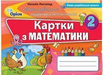 Картки з математики. 2 клас