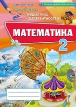Математика. 2 клас. Перевірка предметних компетентностей. Збірник для оцінювання навчальних досягнень