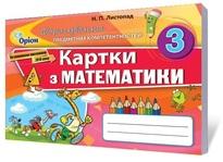 Картки з математики. 3 клас