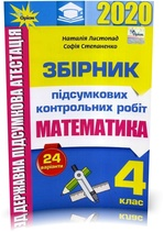 ДПА 2020. Математика. 4 клас