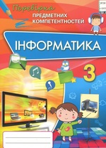 Інформатика. Збірник завдань для оцінювання навчальних досягнень. 3 клас - купить и читать книгу
