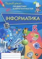 Інформатика. Збірник завдань для оцінювання навчальних досягнень. 5 клас - купить и читать книгу