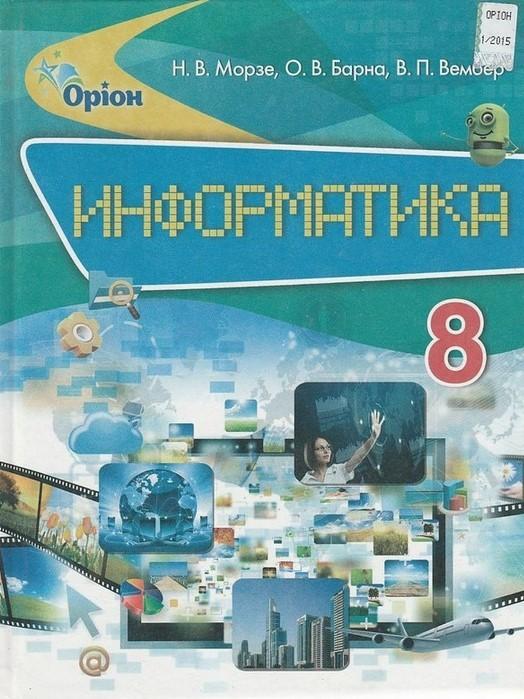 Информатика. Учебник. 8 класс - купить и читать книгу