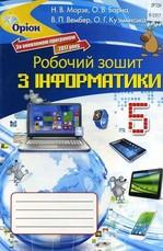 Інформатика. Робочий зошит. 5 клас - купить и читать книгу