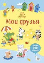 Мои друзья - купить и читать книгу
