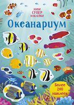 Океанариум - купить и читать книгу