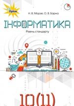 Інформатика (рівень стандарту). Підручник для 10 (11) класу закладів загальної середньої освіти