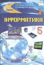 Інформатика. Підручник. 5 клас