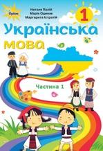 Українська мова. Частина 1 (для закладів загальної середньої освіти з навчанням румунською мовою). 1 клас