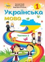 Українська мова. Частина 2 (для закладів загальної середньої освіти з навчанням румунською мовою). 1 клас