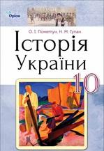 Історія України. Підручник. 10 клас