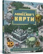 Minecraft. Карти. Довідник першопрохідця