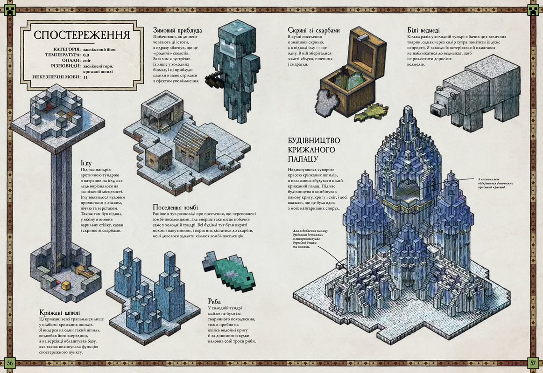 """Купить книгу """"Minecraft. Карти. Довідник першопрохідця"""""""