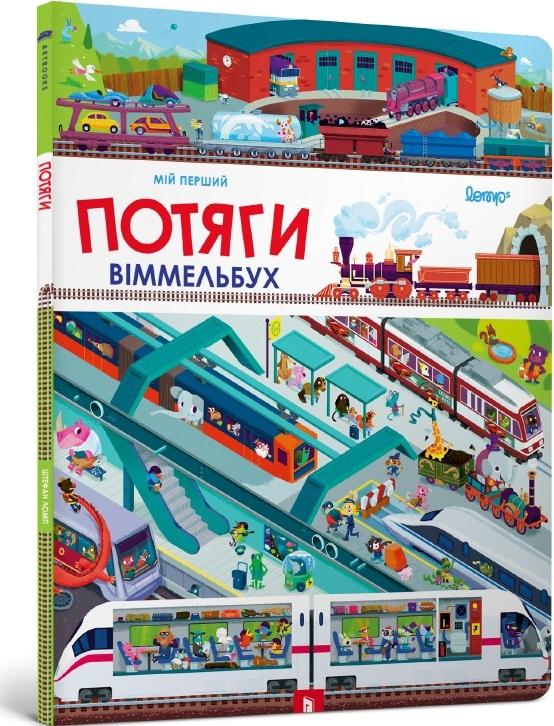 "Купить книгу ""Мій перший віммельбух. Потяги"""