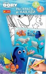 Набор для творчества. Ranok-Creative. Раскрась и наклей. Рыбка Дори (13176015Р)