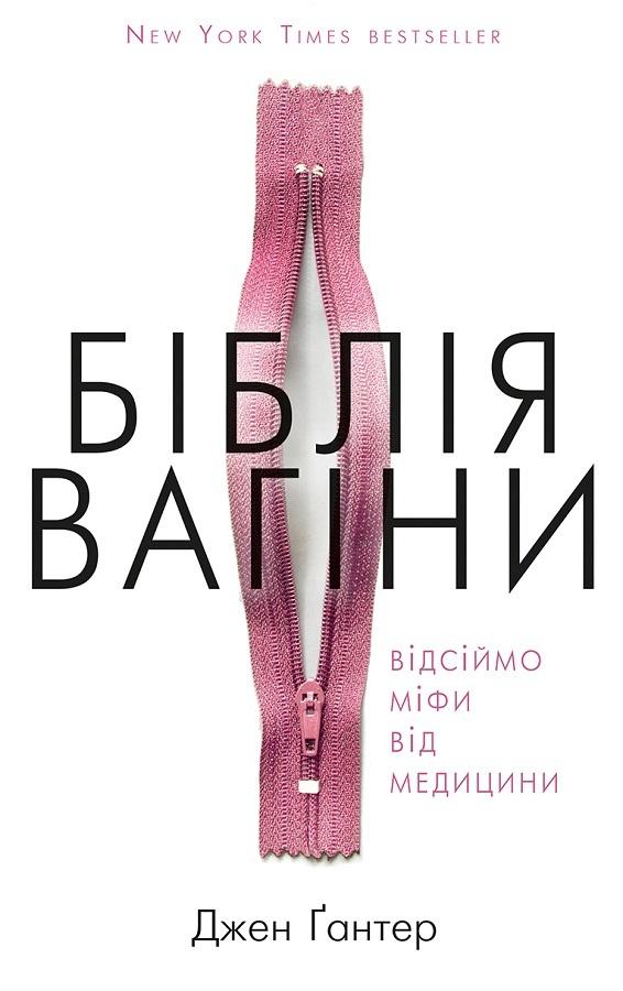 """Купить книгу """"Біблія вагіни. Відсіймо міфи від медицини"""""""