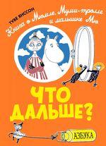 Что дальше? Книга о Мюмле, Муми-тролле и малышке Мю - купить и читать книгу