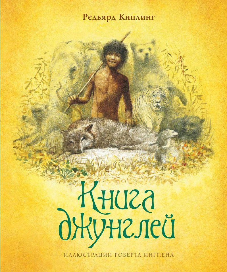Книга джунглей - купить и читать книгу