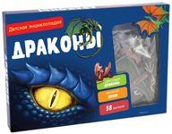 Драконы. Детская энциклопедия (в коробке)