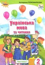 Українська мова та читання. Підручник. Частина 1. 2 клас - купить и читать книгу