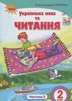 Українська мова та читання. Підручник. Частина 2. 2 клас - купить и читать книгу