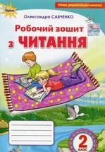 Робочий зошит з читання. 2 клас