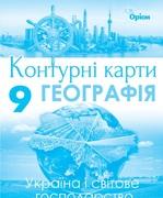 Географія. Контурні карти. Україна і світове господарство. 9 клас
