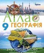 Географія. Атлас. Україна і світове господарство. 9 клас