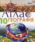 Атлас. Географія. Регіони та країни. 10 клас