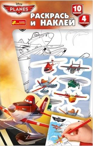 """Купить """"Набір для творчості. Ranok-Creative. Розфарбуй і наклей. Літачки (13153123Р)"""""""