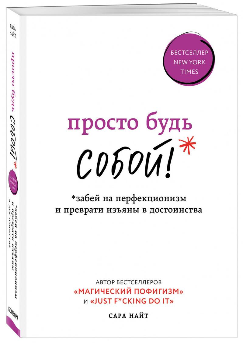 """Купить книгу """"Просто будь СОБОЙ! Забей на перфекционизм и преврати изъяны в достоинства"""""""