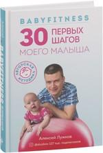 Babyfitness. 30 первых шагов моего малыша - купить и читать книгу